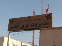 اعتراض کارکنان اداره برق قشم