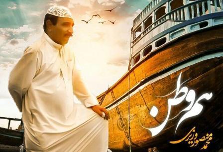 محمد منصور وزیری هم وطن